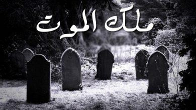 Photo of تفسير معنى حلم ملك الموت في المنام
