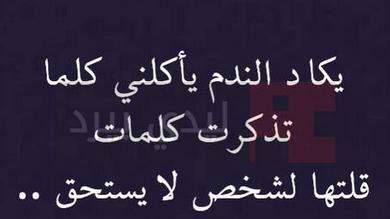 Photo of شعر عن الندم , قصائد قصيرة عن الحسرة والندامة , خواطر عن الندامة
