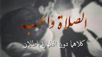 Photo of اقوي العبارات في الحب مكتوبه علي صور