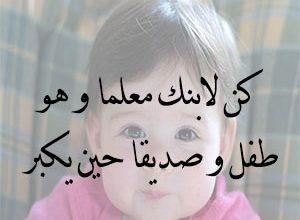 Photo of حكم عن الأبن , حكم وامثال عن الابناء , اقوال عن الولد والبنت