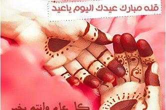 Photo of ادعيه  وعبارات للعيد – صور جديده للعيد