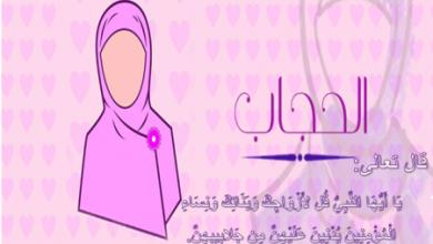 Photo of كلمات عن الحجاب للطالبة , عبارات ارشادية للطالبات عن الستر و العفة