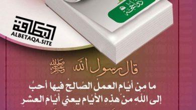 Photo of صور فضل صيام يوم عرفه, صور فضل العشره الاولي من ذي الحجه