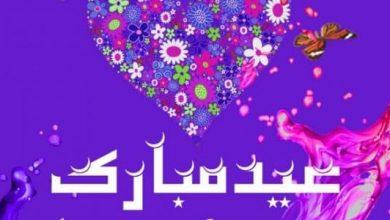 Photo of ادعيه استقبال العيد , الدعاء المستجاب في العيد, ما يجب قوله بالعيد