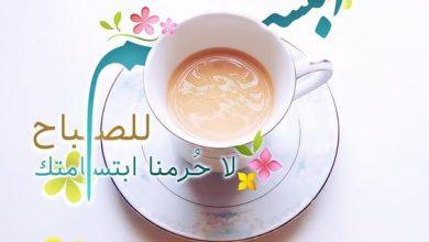 Photo of صور ابتسم للصباح لا حرمنا الله ابتسامتك