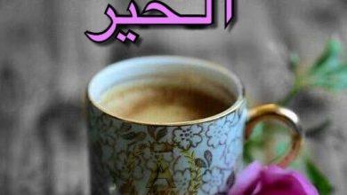 Photo of صباحي لا يكتمل الا مع فنجان قهوتي