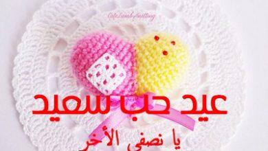 Photo of صور رومنسية لزوجي بمناسبة العيد , اجمل معايدة للزوج سناب شات