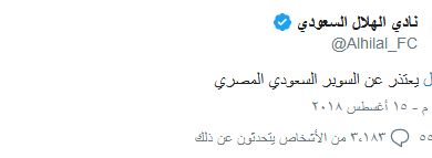 Photo of سبب اعتذار الهلال عن بطولة السوبر السعودي المصري