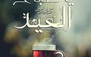Photo of صور انستقرام صباح العيد , تهنئة للعيد تويتر , صور رومانسية صباح العيد