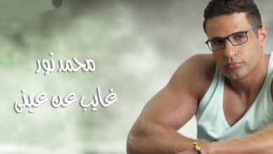 Photo of كلمات أغنية غايب عن عيني – محمد نور