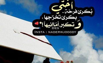 Photo of صور عن اختي , رمزيات عن الاخت , صور مكتوب عليها كلام حلو عن الاخوات