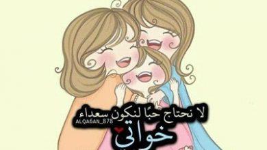 Photo of صور شقاوة اخوات , رمزيات شقاوة الاخت , صور مضحكة عن الاخت الشقية