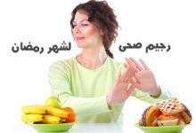 Photo of رجيم صحى فى شهر رمضان