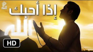 Photo of ما يفعل الله إذا أحب عبدا سبحان الله ؟