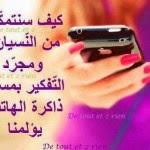 Photo of حكي جميل عن الحب و الصداقة للفيس بوك
