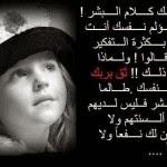 Photo of كلام حزين عن الفراق و الموت و الحياة و الحب و الام يقطع القلب
