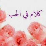 Photo of كلام حب قاسي