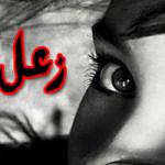 Photo of كلام زعل وعتاب