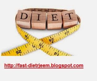 رجيم سريع للتخلص من الوزن الزائد