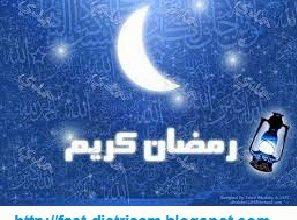 Photo of برنامج ريجيم الأسبوع الأول من رمضان