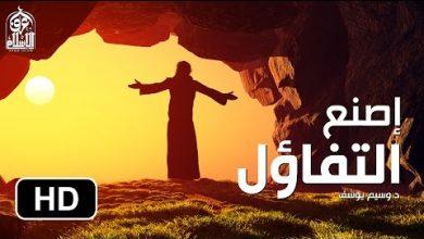 Photo of اصنع التفاؤل في حياتك