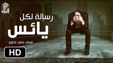 Photo of رسالة لكل يائس حزين أو مهموم