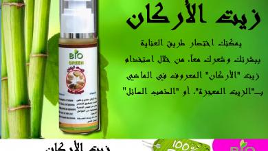 Photo of فوائد زيت الأركان للبشرة