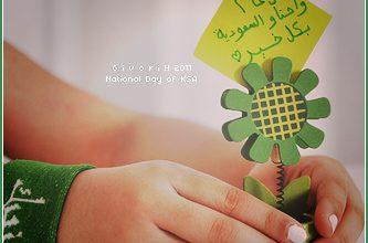 Photo of صور بنات صغار في اليوم الوطني , رمزيات بنات لليوم الوطني , صور انستقرام بنات اليوم الوطني السعودي