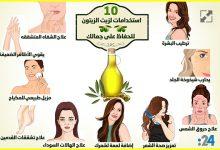 Photo of إنفوغراف: أفضل 10 استخدامات لزيت الزيتون للحفاظ على جمالك