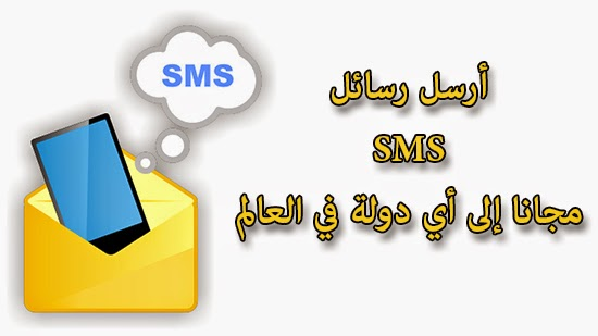 رسائل SMS مجانا