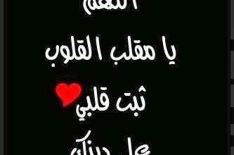 Photo of أجمل الادعية المكتوبة , دعاء من القلب , اجمل الادعية الاسلامية
