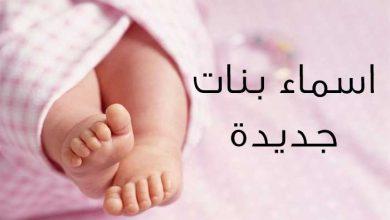 Photo of اسماء بنات من القران جديدة ومميزة