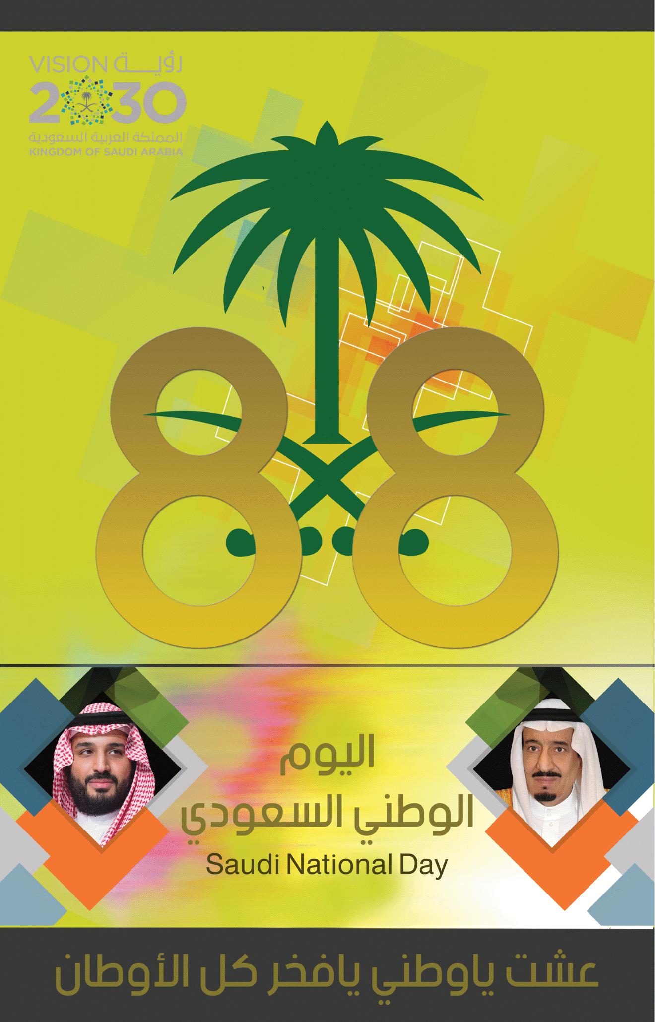 6e687be12 بنر اليوم الوطني 88 , خلفيات لليوم الوطني السعودي 1440 - مجلة رجيم