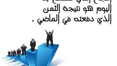 Photo of عبارات عن التفوق و التميز , كلمات عن النجاح و التميز للطلاب و الطالبات