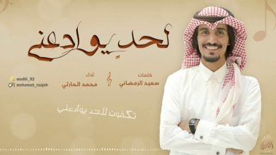 Photo of كلمات شيلة لحد يوادعني , شيلة محمد الحارثي