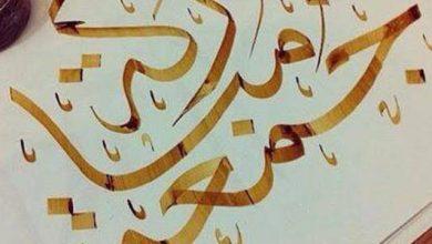 Photo of أجمل الأذكار الخاصّة بيوم الجمعة