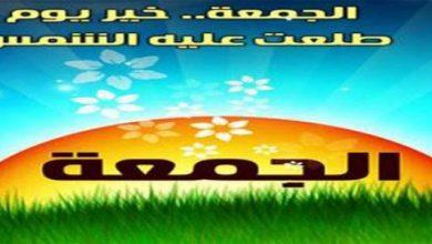 Photo of أذكار ليلة الجمعة