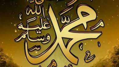 Photo of فضائل الصلاه على الرسول عليه السلام