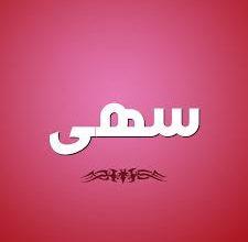 Photo of ابيات شعر باسم سهى ,  معنى اسم سهى