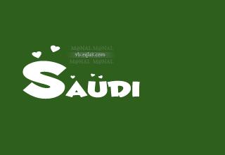 Photo of شعار اليوم الوطني خلفيات للجوال , شعار اليوم الوطني للمصممين