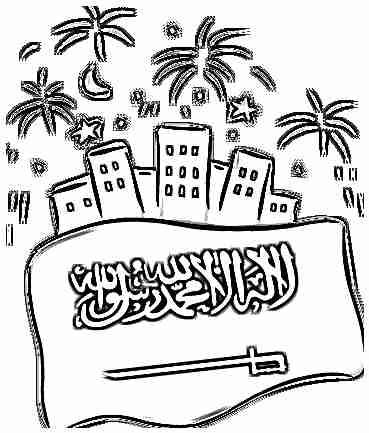 رسمه بسيطه عن اليوم الوطني Mashreq News
