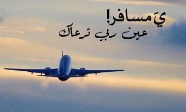 Photo of رمزيات دعاء للمسافر , صور ودعتك الله يا مسافر , خلفيات شوق للزوج المسافر