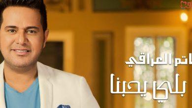 Photo of كلمات اغنية هلا بلي يحبنا – حاتم العراقي