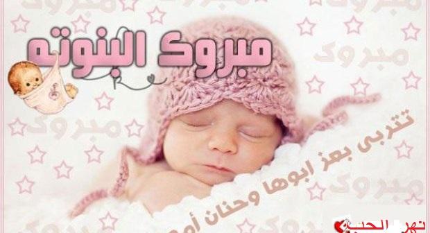 صور تهنئه للمولود عبارات تهنئه بالمولود الجديد مجلة رجيم