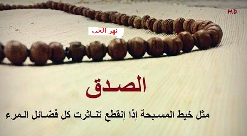 Image result for الصدق