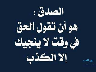 كلمة عن الصدق للاذاعة مقدمة عن الصدق خاتمة عن الصدق للاذاعة الصباحية مجلة رجيم