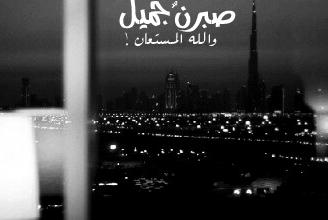 Photo of خواطر عن الصبر كلام عن الصبر
