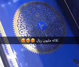 Photo of صورة هدية من سعودي لحليمة بولند بقيمة ثلاثة ملايين