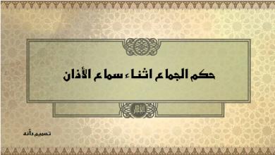 Photo of ما حكم الجماع أثناء سماع الأذان , هل يجوز الاستمرار بالجماع اثناء الاذان