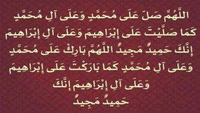 Photo of صيغة الصلاة الإبراهيمية